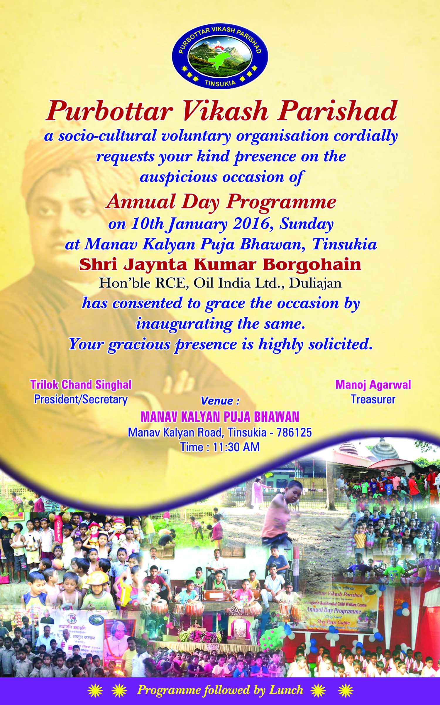 Purbottar vikash parishad invitation card for annual day programme 2016 stopboris Choice Image